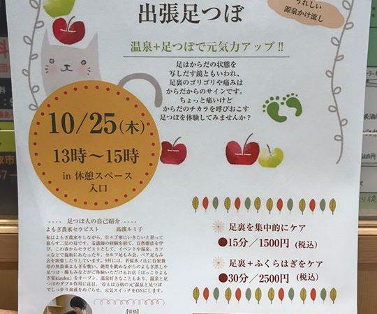 10月25日(木)☆★お客様感謝デー★☆