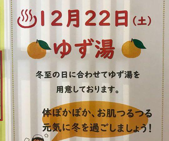 12月22日(土)「ゆず湯のお知らせ」♪