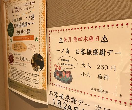 1月★☆お客様感謝デーのおしらせ★☆