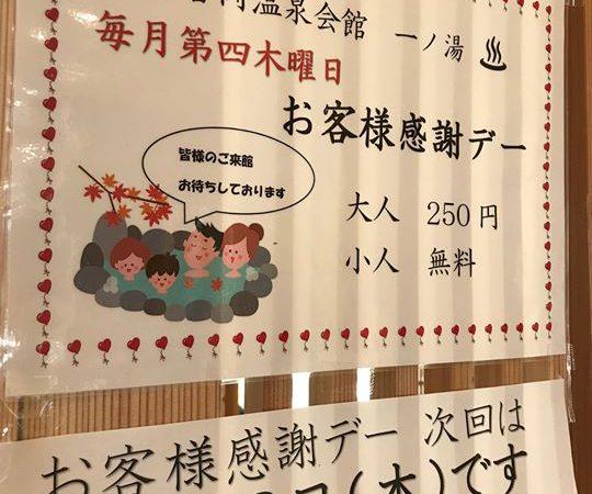 2月28日(木)お客様感謝デーのおしらせ☆★