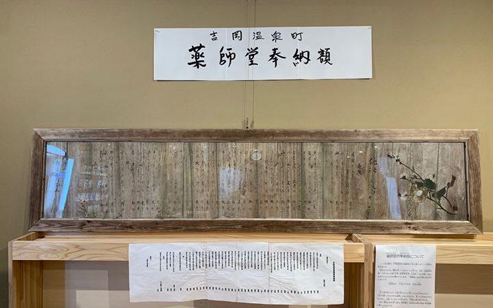 ただ今、一ノ湯の館内にとっても貴重なものが展示されております✨