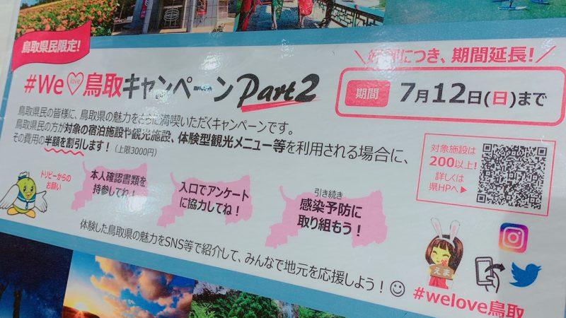 Welove鳥取キャンペーンpart2延長決定