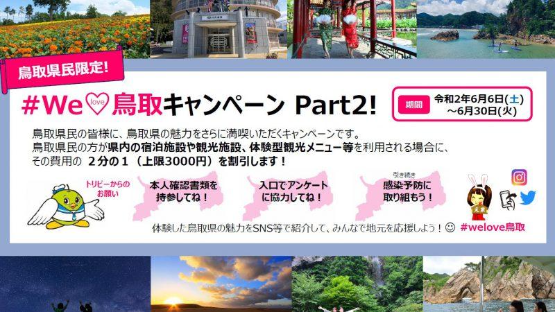 #We♡Love鳥取キャンペーンPart2!協賛店