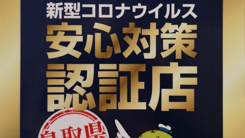 鳥取県新型コロナ対策認証事業所登録♬