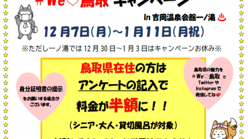 #Welove鳥取キャンペーン再び