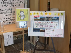 WeLove鳥取part2