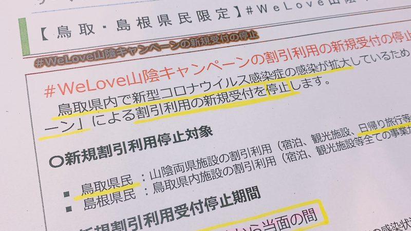welove山陰キャンペーン停止のお知らせ