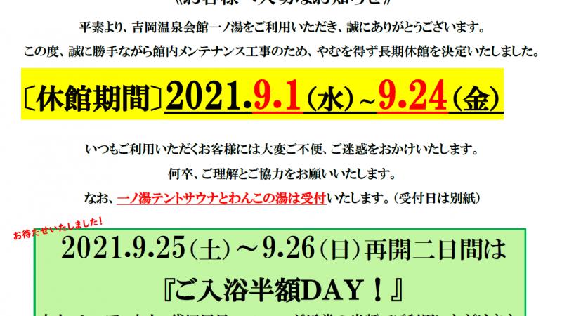 【9月休館のおしらせ】